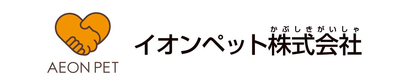 イオンペット株式会社
