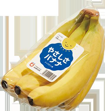 やさしさバナナ