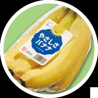 青いバナナは日本で黄色くなる!