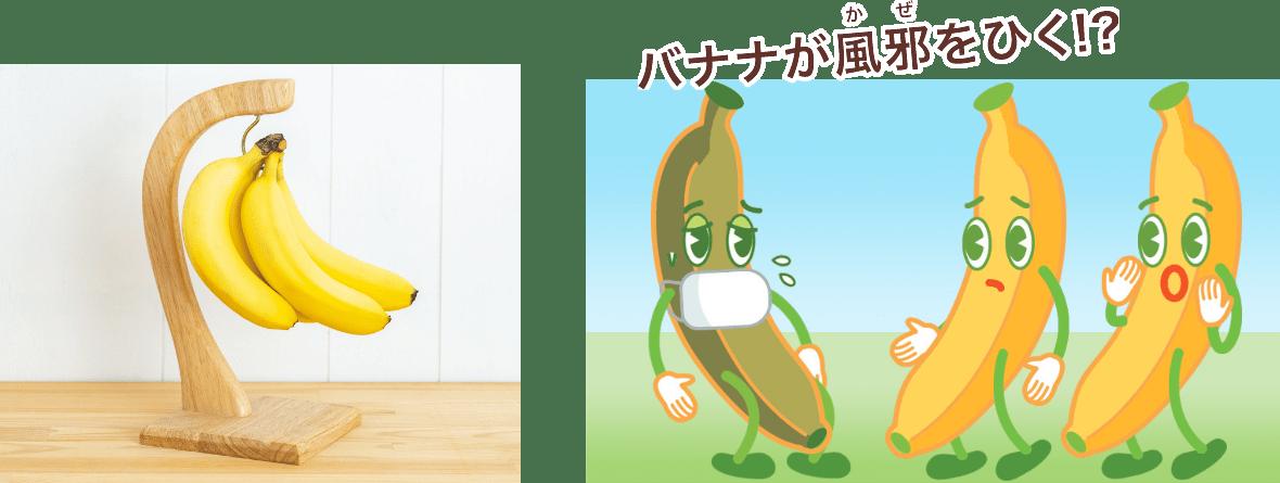 バナナが風邪をひく
