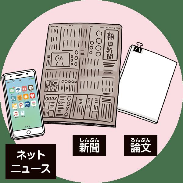 新聞やネットニュース、専門分野の論文
