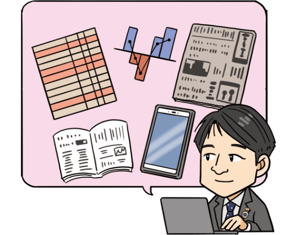 情報収集・分析