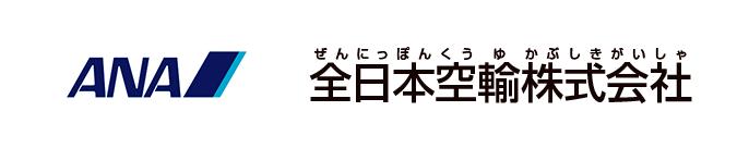全日本空輸株式会社