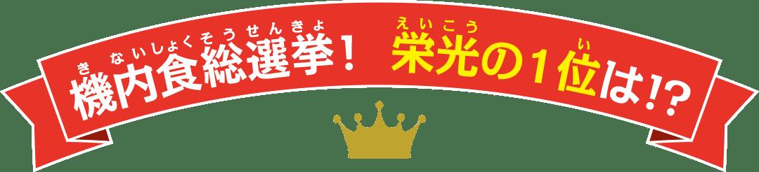 機内食総選挙! 栄光の1位は!?