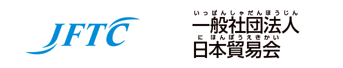一般社団法人 日本貿易会