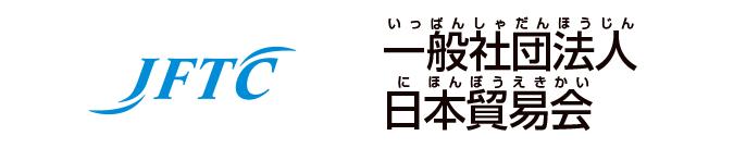 日本貿易会
