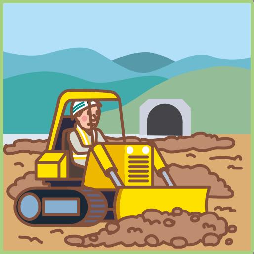 土を持ったりトンネルや橋を作る