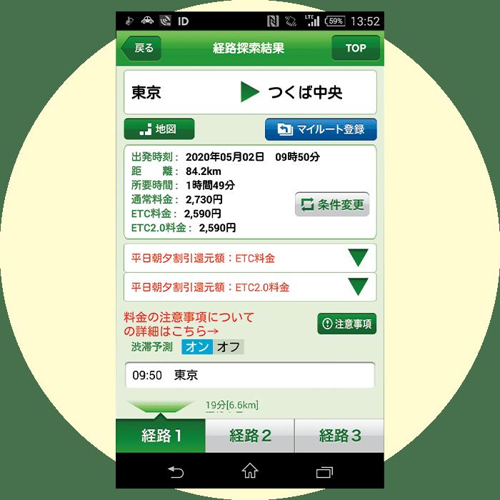 「ドラぷら」アプリ
