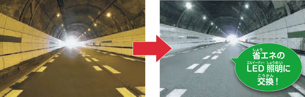 トンネルの照明をエコなLEDに