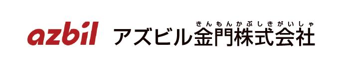 アズビル金門株式会社