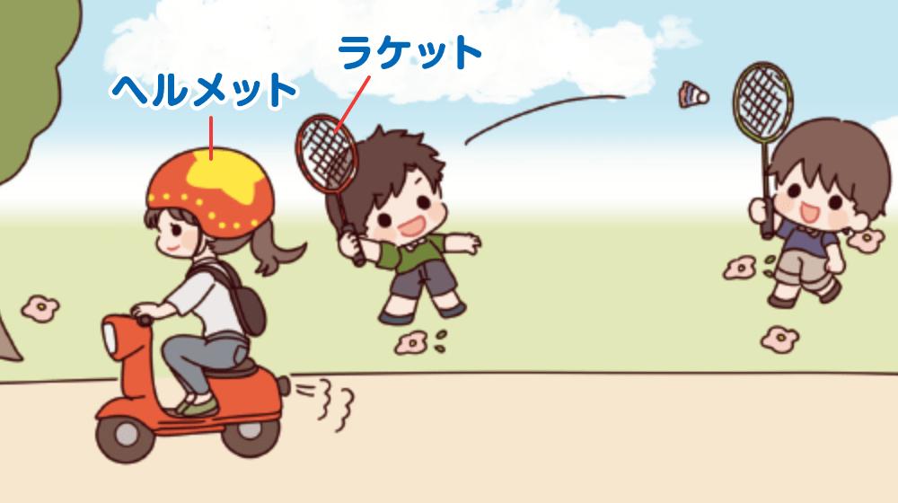 ヘルメットとラケット