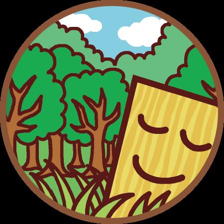 森林を保護できる