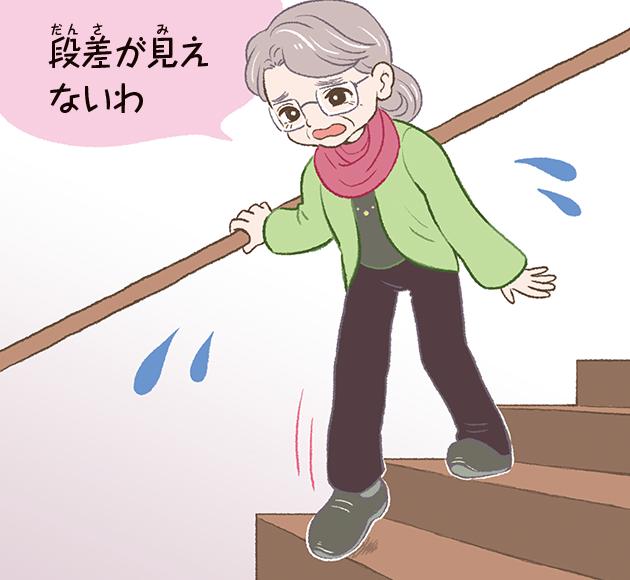 階段をふみ外しそうになる