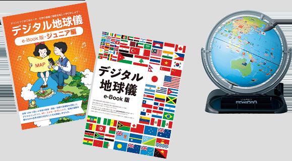 デジタル地球儀e-BOOK版・しゃべる国旗付き地球儀