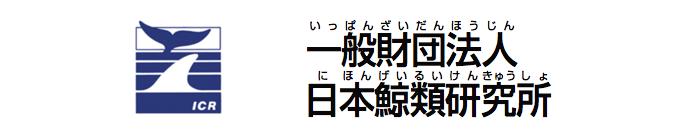 一般財団法人日本鯨類研究所