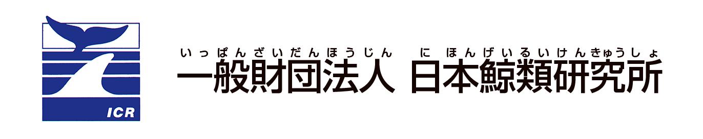 一般財団法人 日本鯨類研究所