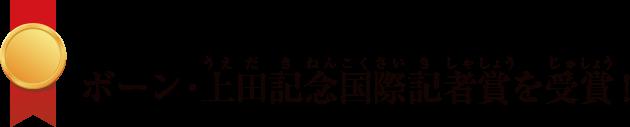 ボーン・上田記念国際記者賞を受賞