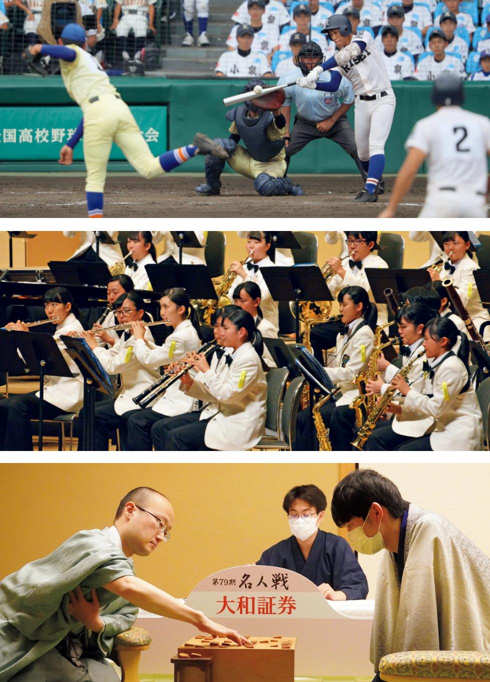 高校野球、吹奏楽、将棋などの大会運営