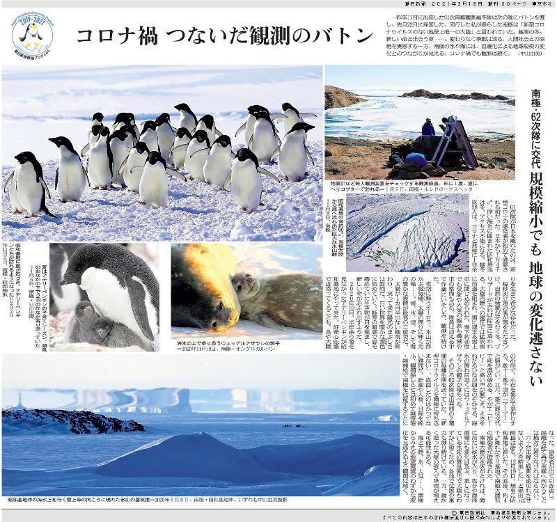 南極取材記