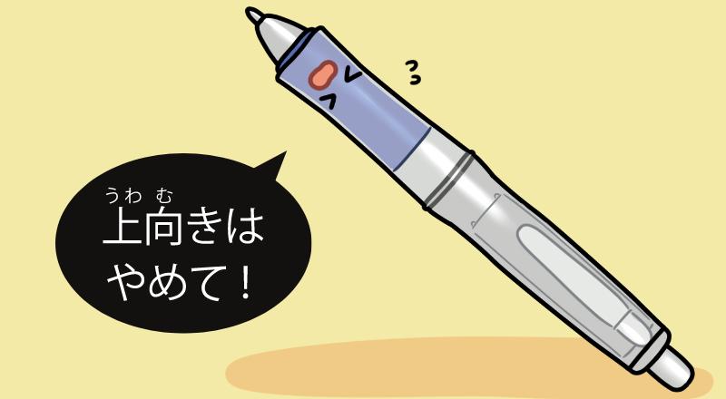 ペンを上に向けて書かない