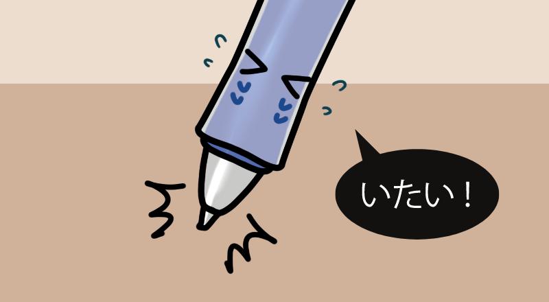 ペン先をつぶさない