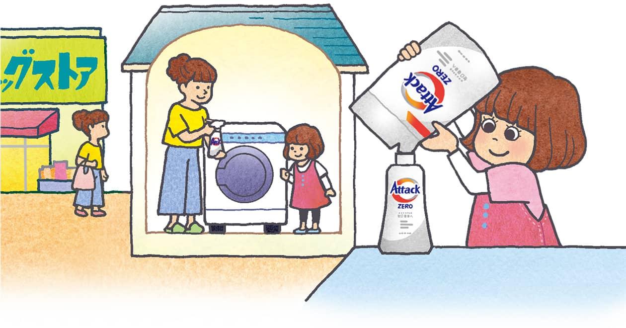 洗剤を使って、お洗濯!