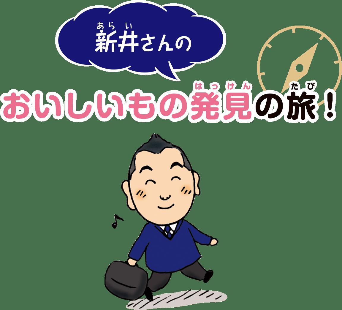 新井さんのおいしいもの発見の旅