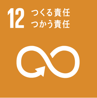 SDGs目標12