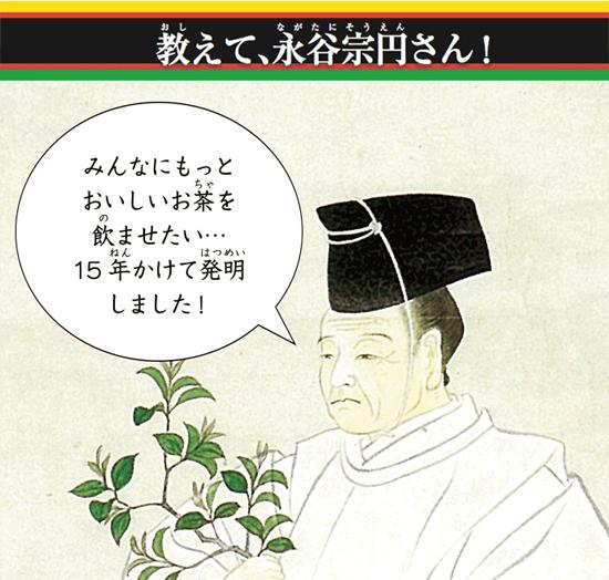 教えて、永谷宗円さん!