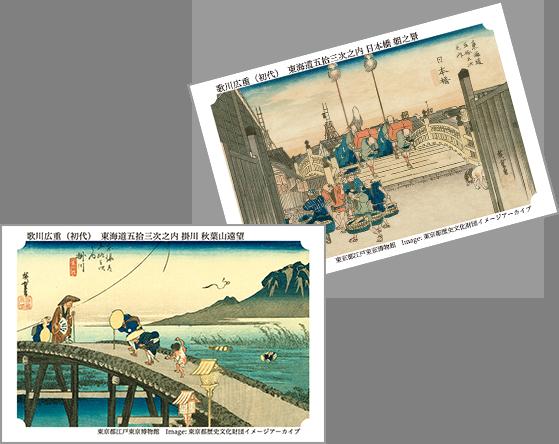 永谷園のお茶づけのおまけ「東海道五拾三次」のカード