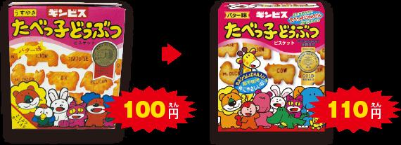 「たべっ子どうぶつ」は、子どもでも買いやすい値段のまま!
