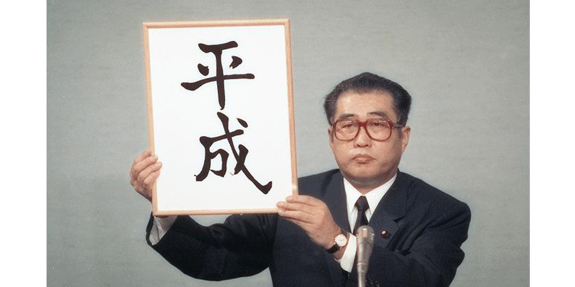 「昭和」から「平成」へ