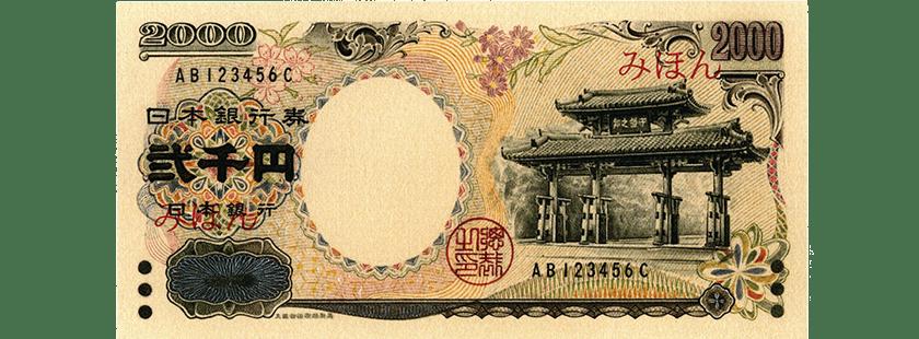 二千円札発行