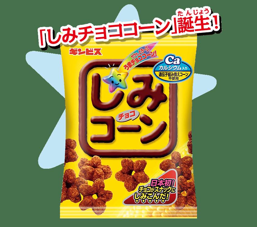 「しみチョココーン」誕生!