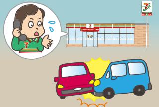 事故・急病人などの緊急時に速やかに通報