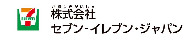 株式会社セブン-イレブンジャパン
