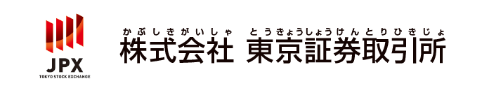 株式会社東京証券取引所