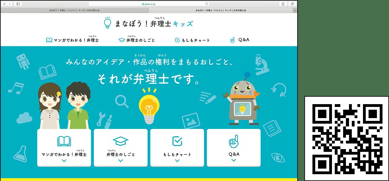 弁理士の仕事を紹介する日本弁理士会のキッズサイト