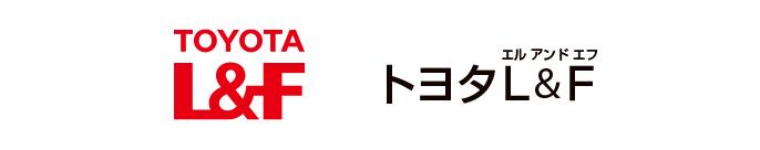 トヨタL&F