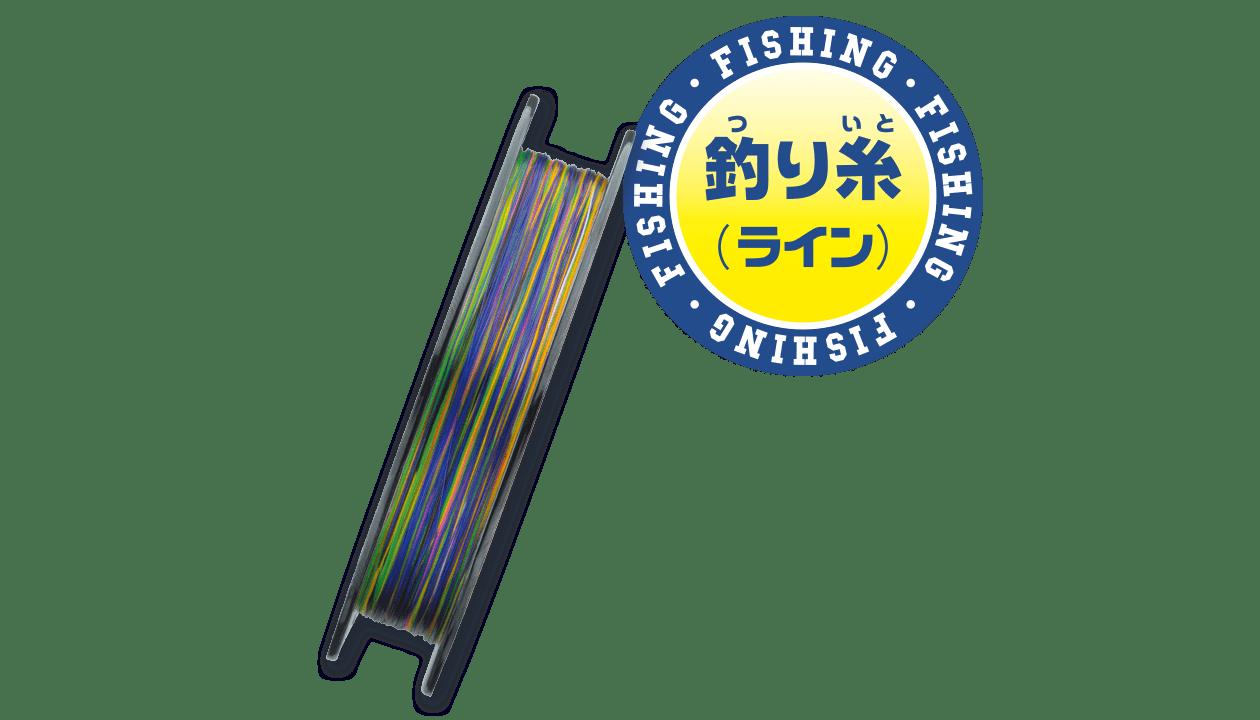 釣り糸(ライン)