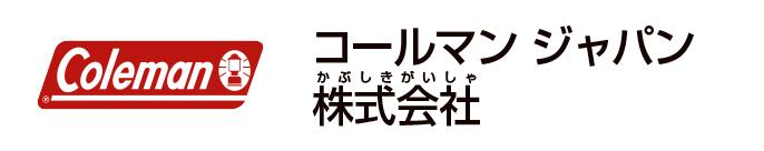 コールマンジャパン株式会社