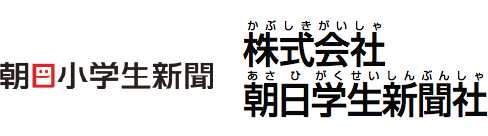 株式会社朝日学生新聞社