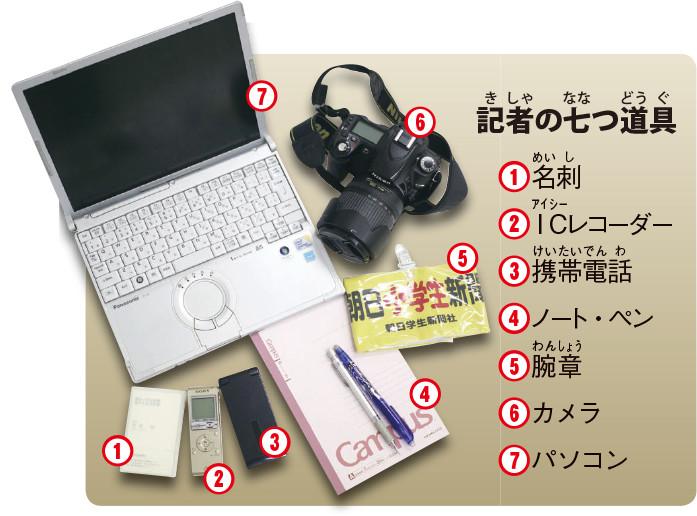 記者の七つ道具