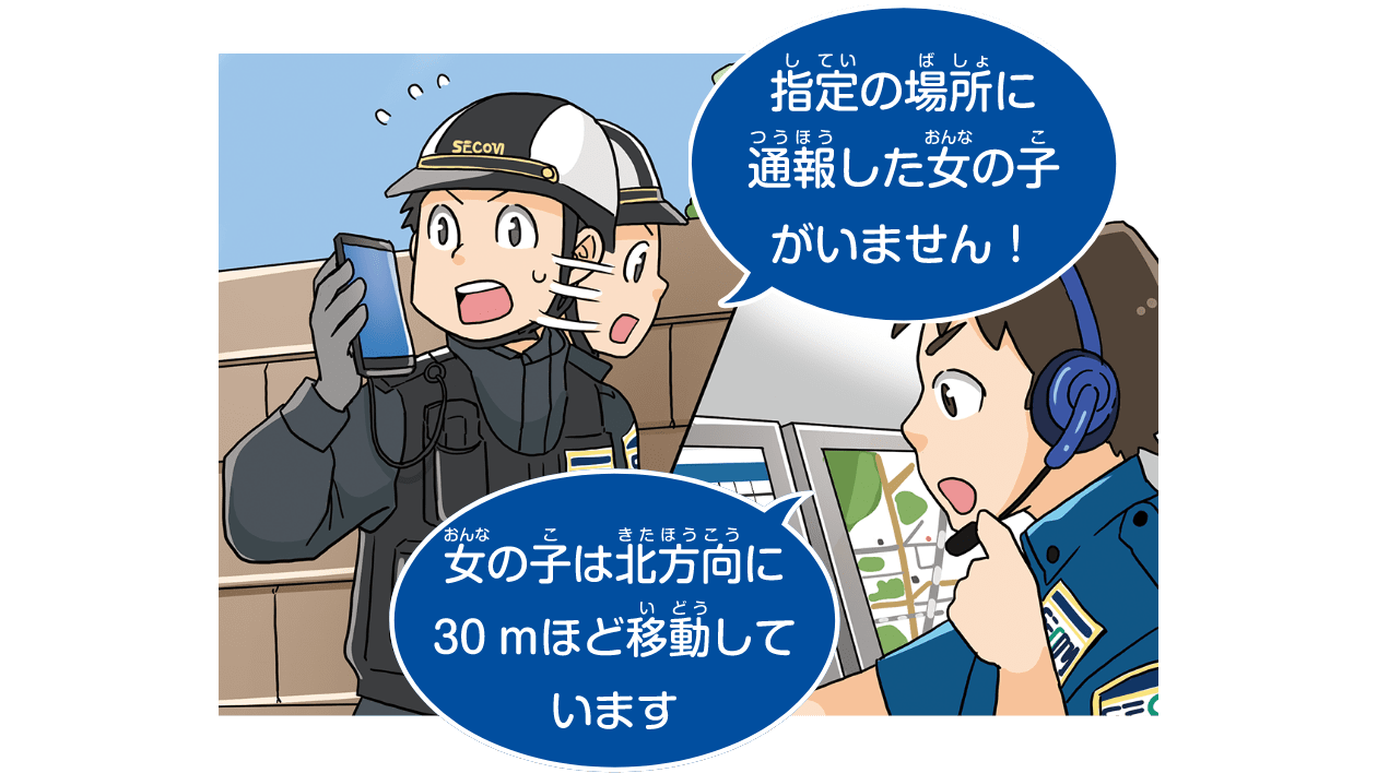 緊急対処員を誘導