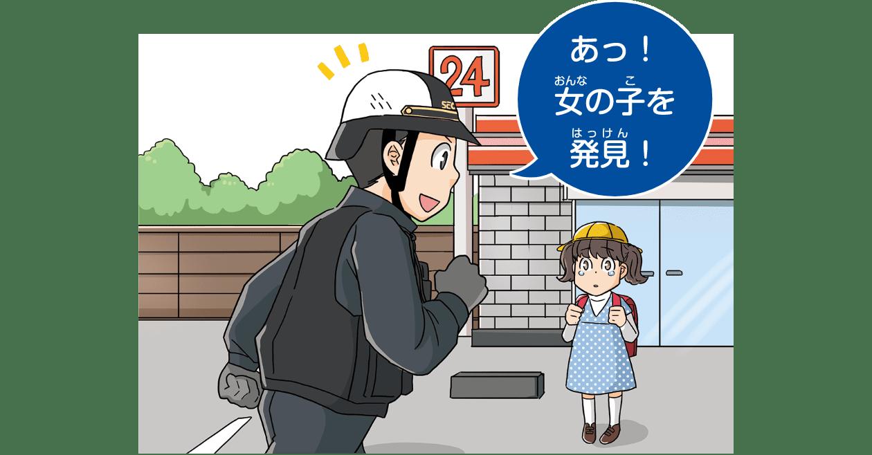 女の子を保護
