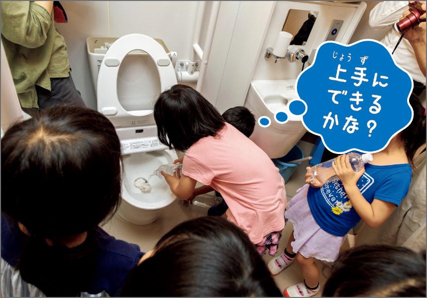 トイレを流して、扱い方をチェックしておこう!