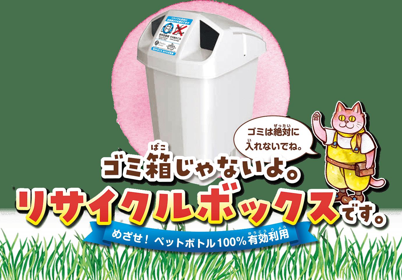 自販機で購入し、飲み終わった清涼飲料水の容器はここに入れてね!