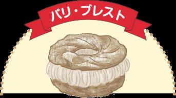 ドーナツ形のシューにクリームをはさんだもの。日本ではリングシューとも呼ばれているよ。