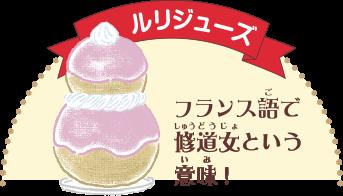 大小二つのシュークリームを重ねたもの。つなぎ目のクリームは、修道服のえりを表しているよ。