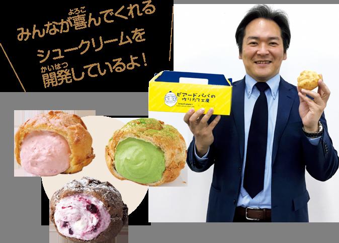 株式会社麦の穂 商品企画部 部長 田中俊輔さん